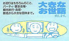 名古屋ホテル旅館共同組合HPへのリンクバナー